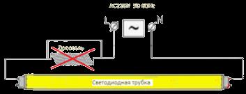 Схема подключения лед лампы цоколь g13